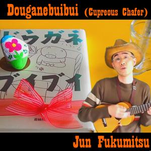オリジナル曲『ドウガネブイブイ』+楽しいアニメ風PV