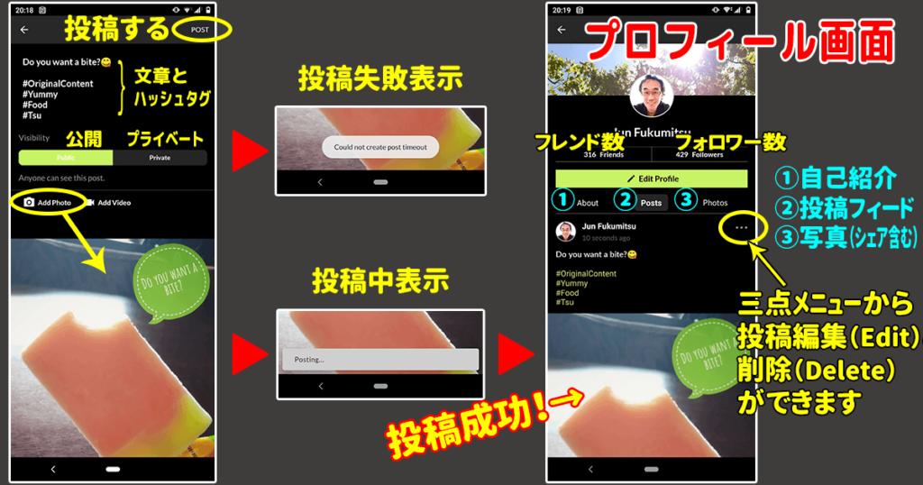 Tsu解説-使い方1-3(投稿)