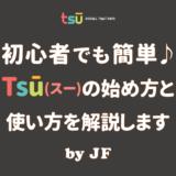 【2021年版】誰でも分かるTsū(スー)の登録方法・始め方【写真で解説】