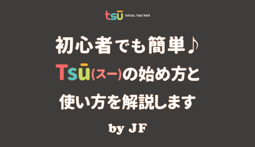 誰でも分かるTsū(スー)の登録方法・始め方【写真で解説】