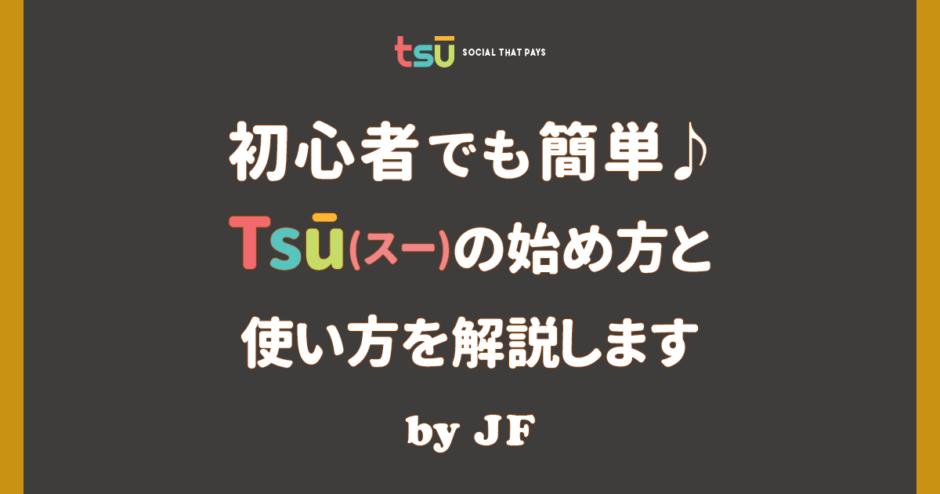 Tsuの始め方と使い方