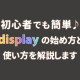 【2021年版】誰でも分かるdisplay(ディスプレイ)の登録方法・始め方
