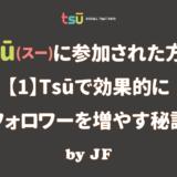 保護中: 【1】Tsūで効果的にフォロワーを増やす秘訣