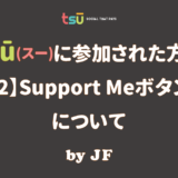 保護中: 【2】Support Meボタンについて